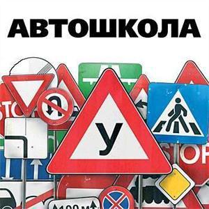 Автошколы Городищ