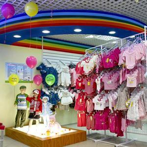 Детские магазины Городищ