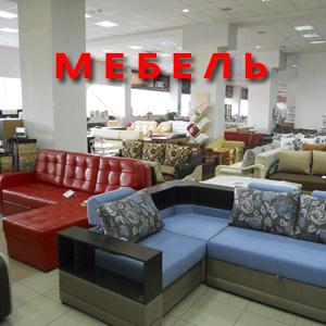 Магазины мебели Городищ