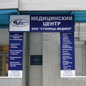 Медицинские центры Городищ