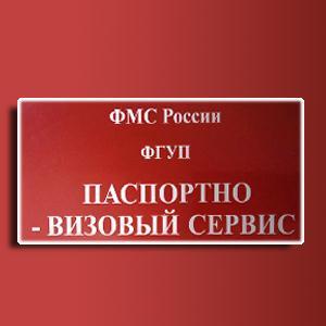 Паспортно-визовые службы Городищ