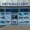 Автомагазины в Городищах