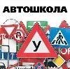 Автошколы в Городищах