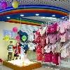Детские магазины в Городищах
