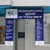 Медицинские центры в Городищах