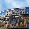 Зоопарки в Городищах