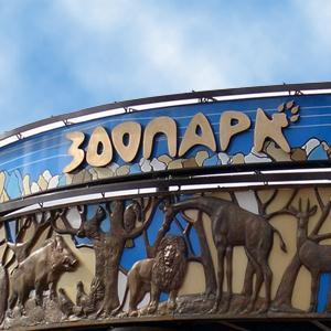 Зоопарки Городищ